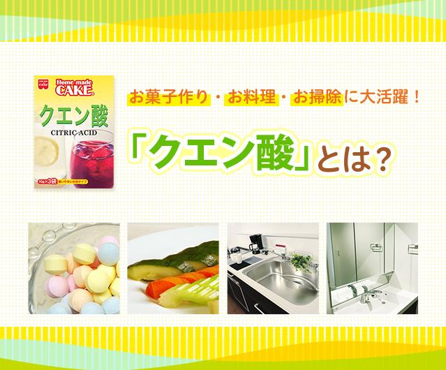 クエン酸の効果とは?お菓子・お料理・お掃除活用法|共立食品