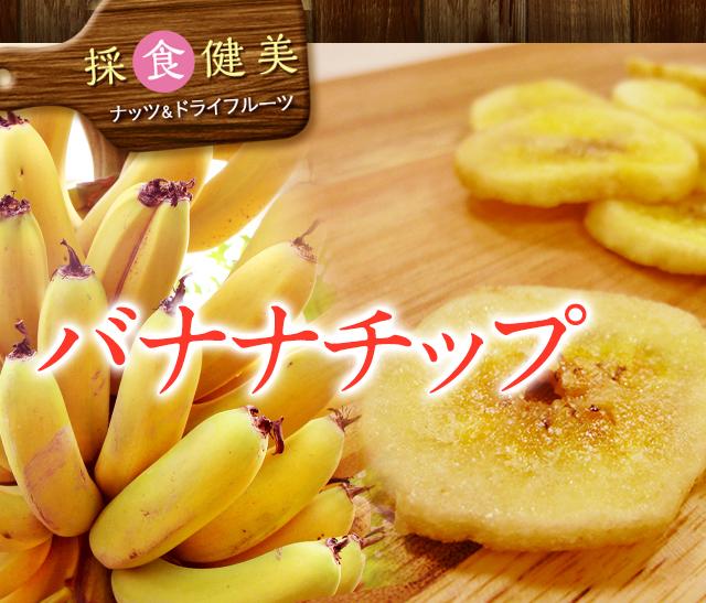 バナナ チップス 栄養
